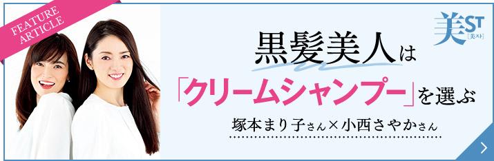 美ST特集ページ