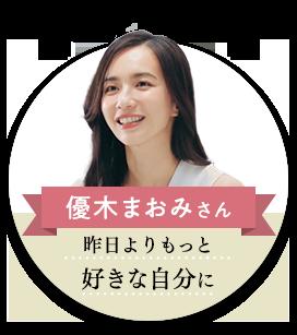 優木まおみさんスペシャルインタビュー「昨日よりもっと好きな自分に」